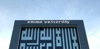 Umma University Student Admission letter and KUCCPS pdf list download.